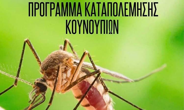 Τη συνεργασία των πολιτών για την καταπολέμηση των κουνουπιών ζητεί ο Δήμος Φιλοθέης-Ψυχικού