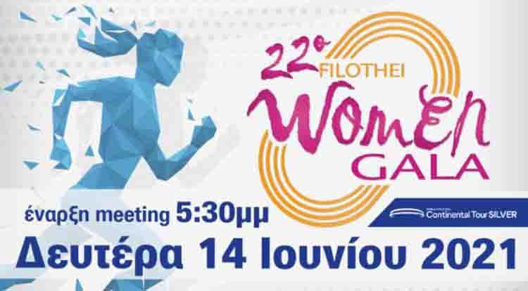 Filothei Women Gala τη Δευτέρα 14/6 στη Φιλοθέη