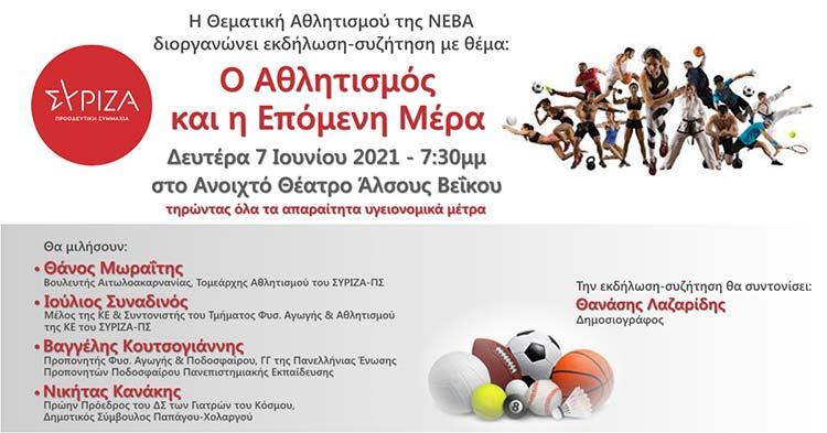 Πρώτη ανοιχτή αθλητική εκδήλωση από τη Ν.Ε. ΣΥΡΙΖΑ – Προοδοευτική Συμμαχία