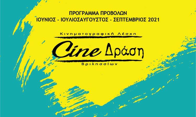 Στις 17/6 ξεκινούν οι προβολές της Κινηματογραφικής Λέσχης Βριλησσίων Cine Δράση