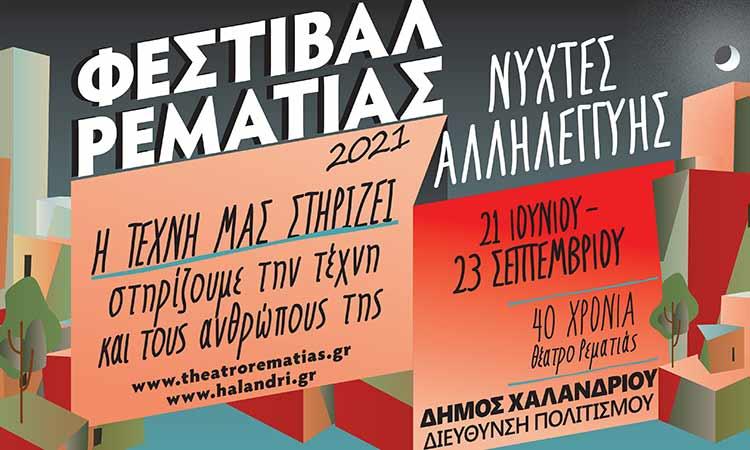 Φεστιβάλ Ρεματιάς 2021: Αναβάλλεται η συναυλία-αφιέρωμα στον Δημήτρη Παπαδημητρίου