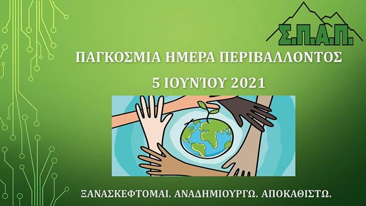 Μήνυμα του πρόεδρου του ΣΠΑΠ Βλάσση Σιώμου για την Παγκόσμια Ημέρα Περιβάλλοντος 2021
