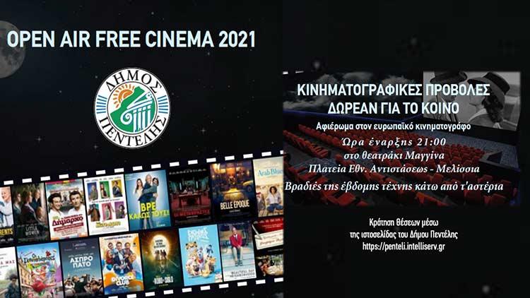Open Air Free Cinema στον Δήμο Πεντέλης