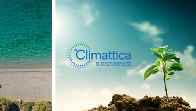 CLIMATTICA®: Νέο Δίκτυο Δήμων και Περιφερειών για την Κλιματική Αλλαγή