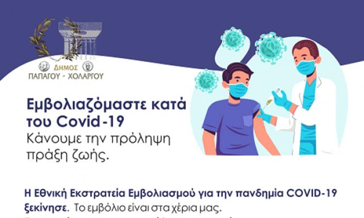 Η δημοτική αρχή Παπάγου-Χολαργού απαντά στην παράταξη 8 προτάσεις όσον αφορά την εκστρατεία για τον εμβολιασμό
