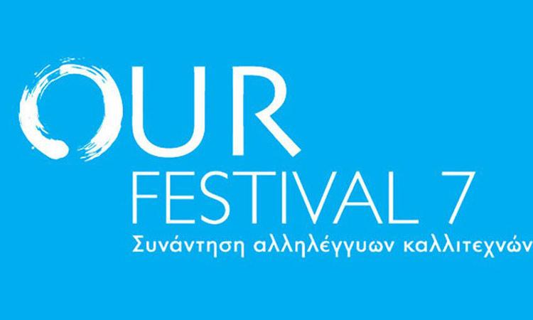 Το Φεστιβάλ Ρεματιάς 2021 – Νύχτες Αλληλεγγύης παρουσιάζει το Our Festival 7