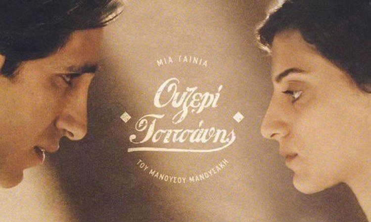 Η ταινία «Ουζερί Τσιτσάνης» στις 19/7 στο 1ο Δημοτικό Μεταμόρφωσης για τα μέλη του 3ου ΚΑΠΗ της πόλης