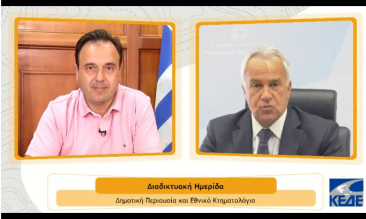 Για θέματα κτηματογράφησης και δήλωσης της ακίνητης περιουσίας των Δήμων συζήτησαν δήμαρχοι και στελέχη της Αυτοδιοίησης