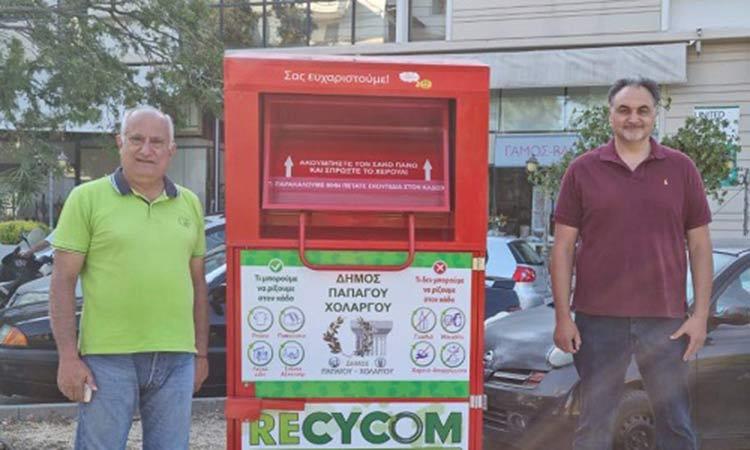 Κόκκινοι κάδοι ανακύκλωσης ρούχων και υποδημάτων στον Δήμο Παπάγου-Χολαργού