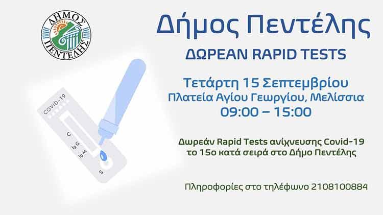 Rapid tests στον Δήμο Πεντέλης την Τετάρτη 15 Σεπτεμβρίου