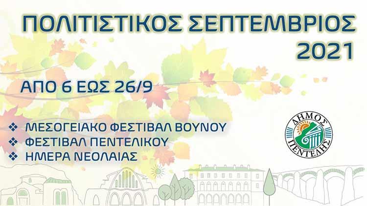 Σεπτέμβριος πολιτισμού και ψυχαγωγίας με ποιοτικές εκδηλώσεις και εμβληματικές αναφορές στον Δήμο Πεντέλης
