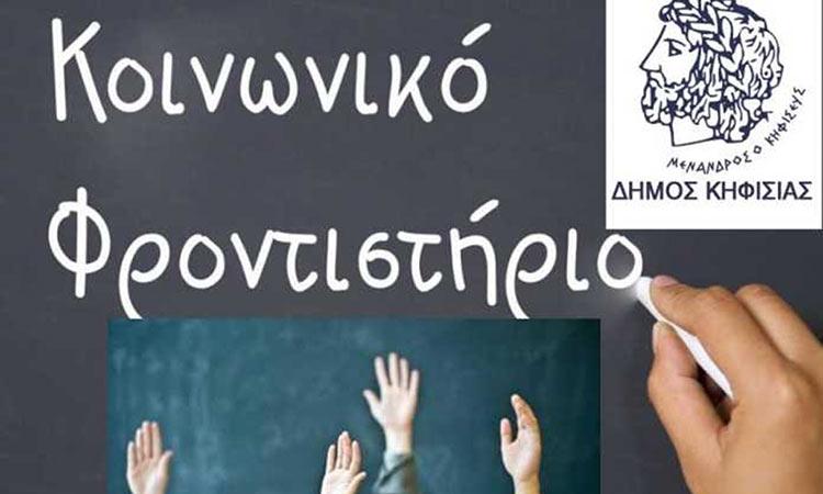 Ξεκινούν οι εγγραφές στο Κοινωνικό Φροντιστήριο Δήμου Κηφισιάς – Κάλεσμα σε εθελοντές εκπαιδευτικούς