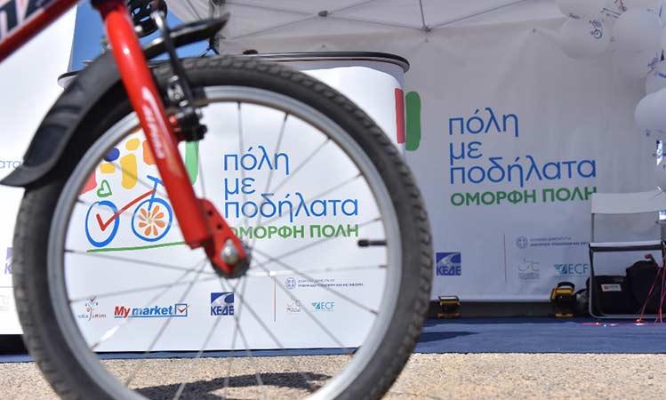 Η «Πόλη με Ποδήλατα – Όμορφη Πόλη»: 250 παιδιά απέκτησαν το δίπλωμα… ποδηλάτου!