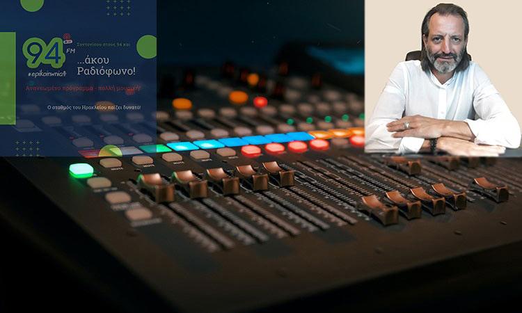 Ανταπόκριση του «Ε» στον «Επικοινωνία 94FM» – Παρασκευή 24 Σεπτεμβρίου 2021