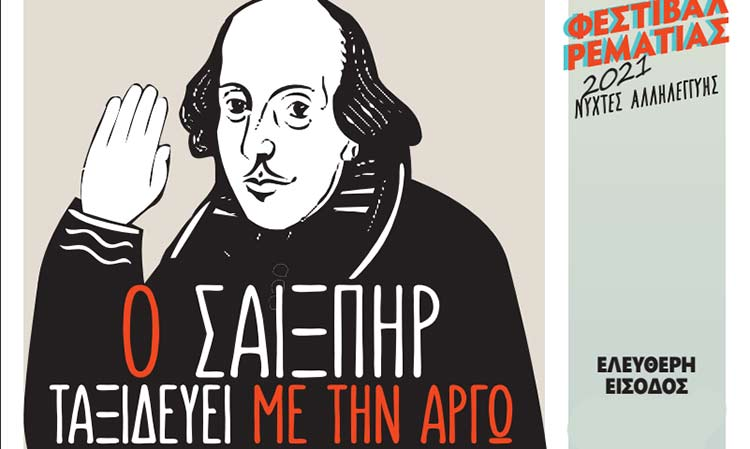 H θεατρική παράσταση «Ο Σαίξπηρ ταξιδεύει με την Αργώ» έρχεται στο Φεστιβάλ Ρεματιάς στις 22/9