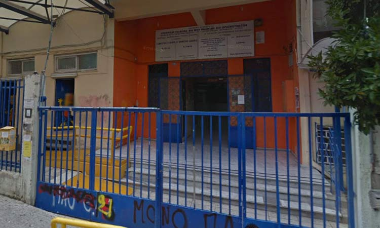 ΚΟΒ Περισσού του ΚΚΕ: Ούτε σκέψη για συγχώνευση τμημάτων στα σχολεία της Ν. Ιωνίας