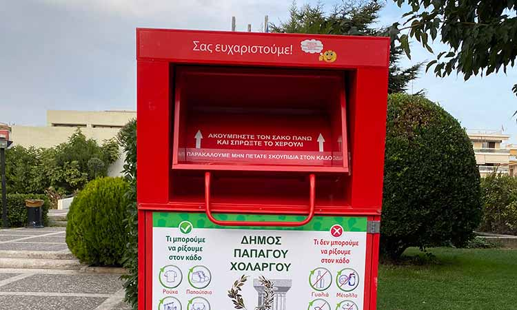 Πέντε νέοι κάδοι ανακύκλωσης ρούχων και υποδημάτων σε Παπάγο και Χολαργό