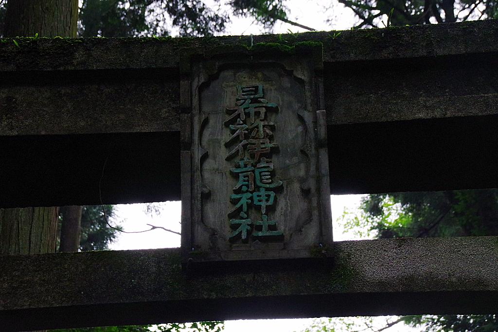 conv0008 10 - 貴布祢伊龍神社