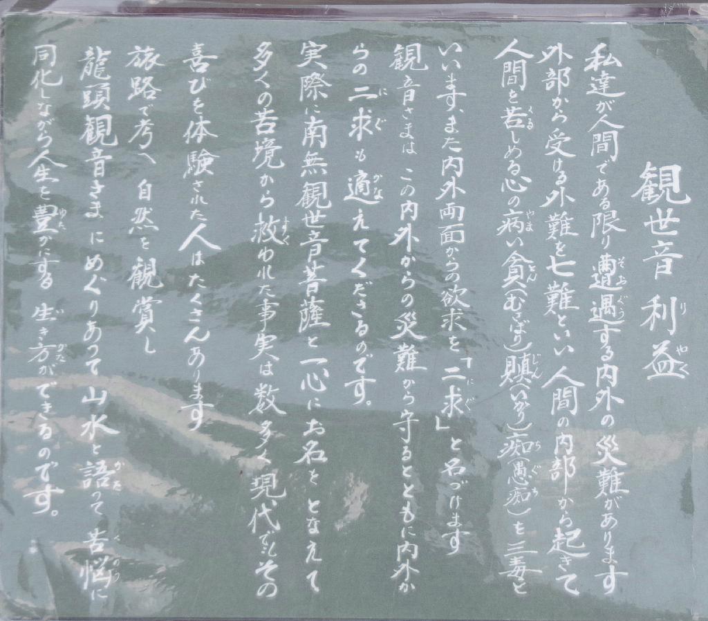 conv0006 4 - 龍頭観世音