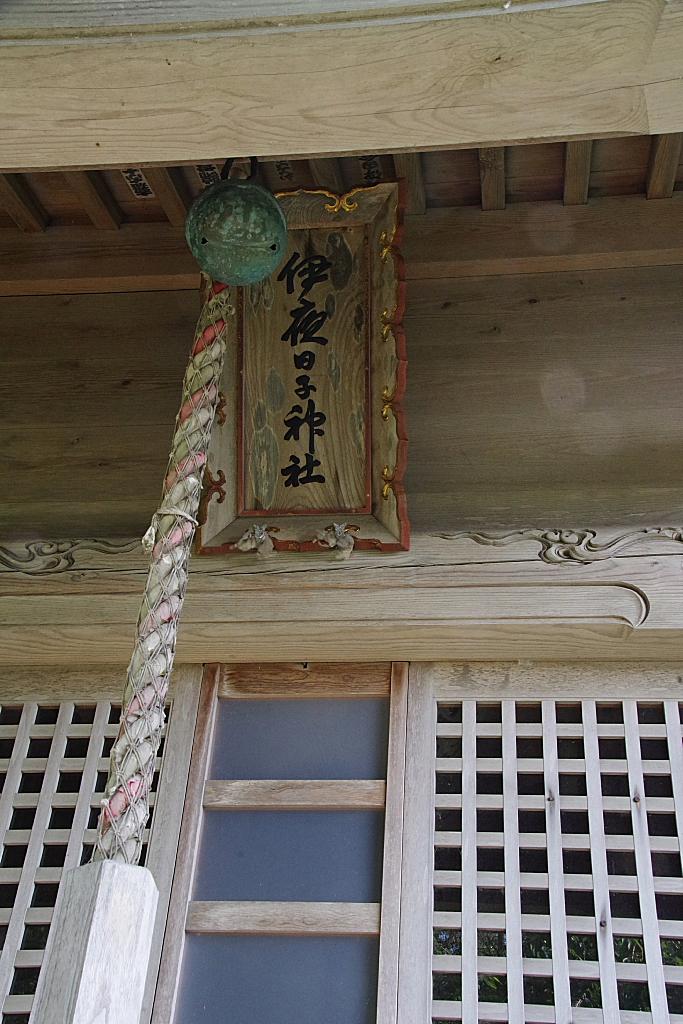 conv0007 20 - 伊夜日子神社(いやひこじんじゃ)