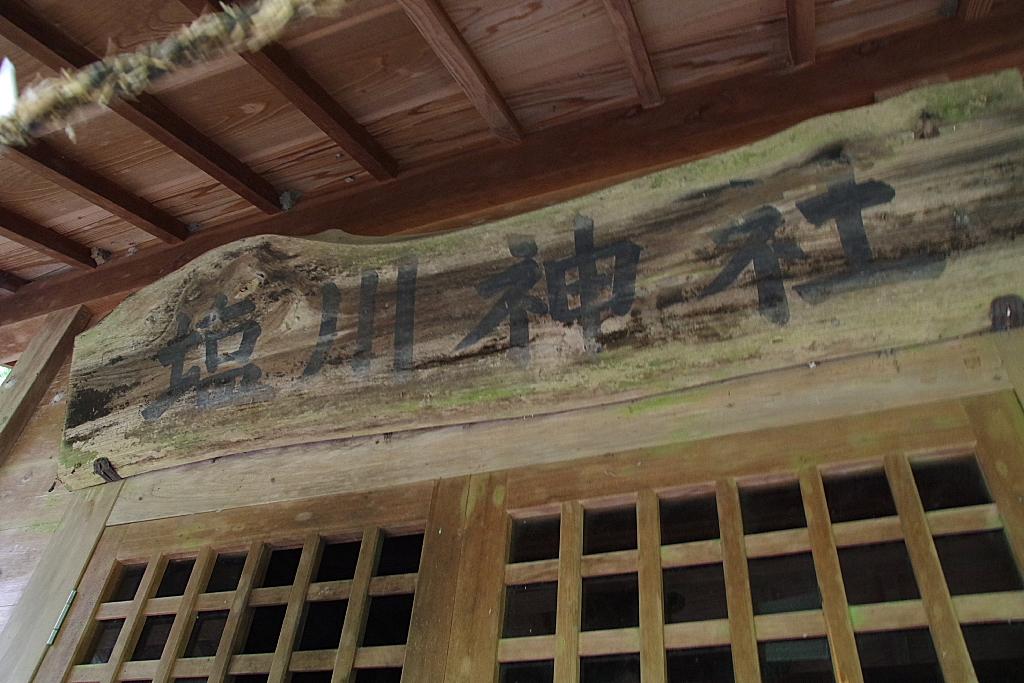 conv0003 7 - 塩川神社