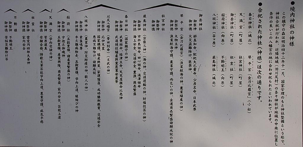 conv0009 2 - 川尻八幡宮