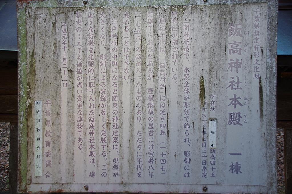conv0003 13 - 飯高神社