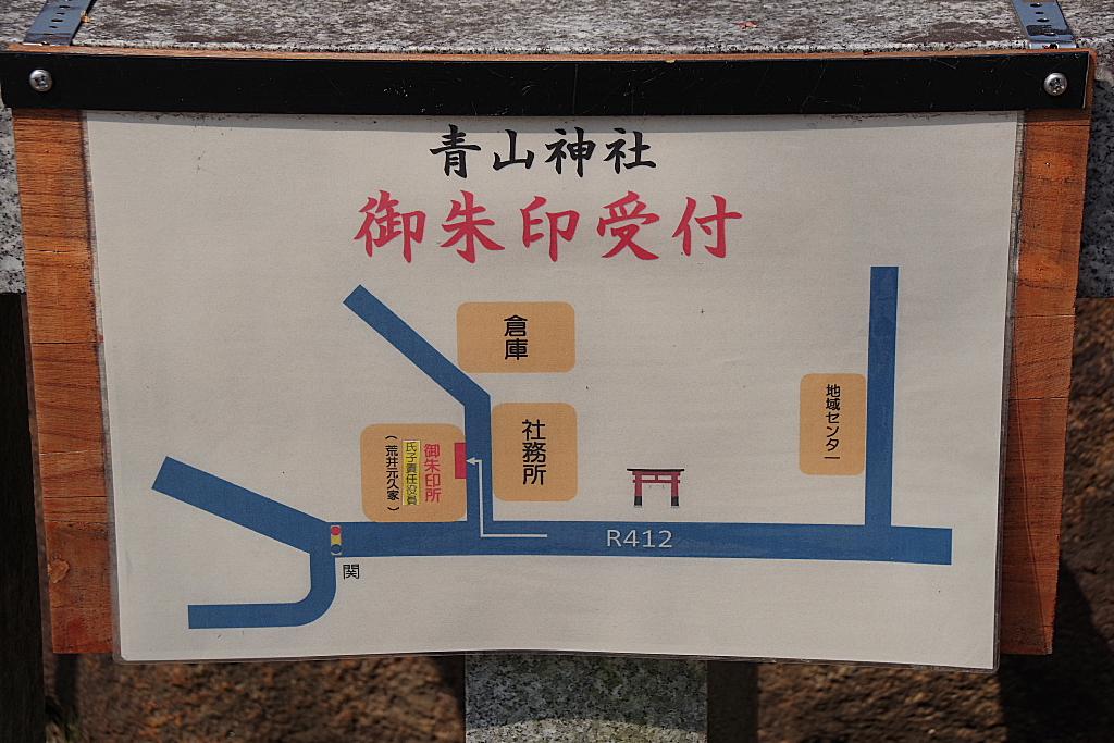 conv0004 5 - 青山神社