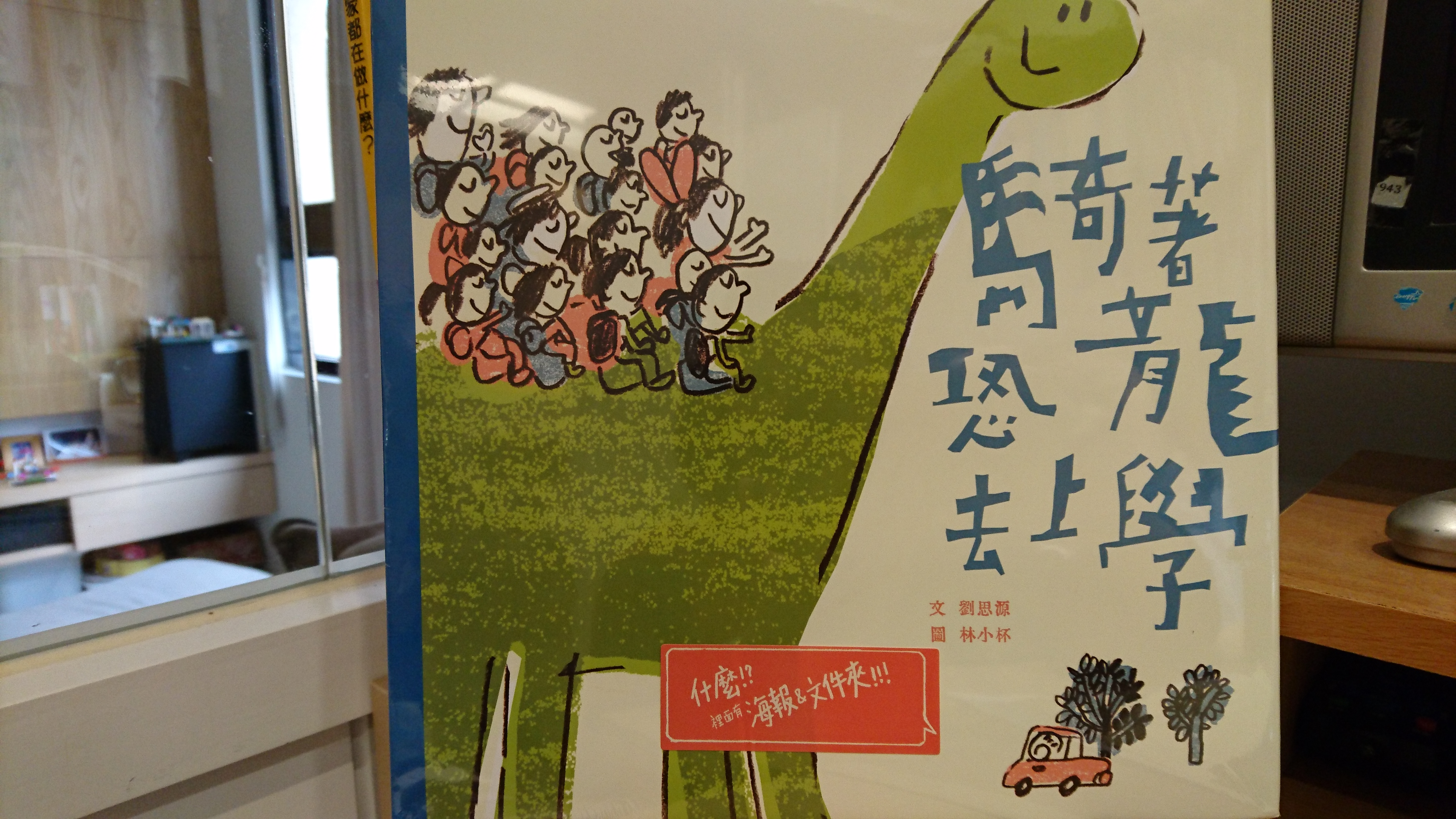 【一起說故事】騎著恐龍去上學 (文︱劉思源; 圖︱林小杯) – 安佐愛讀書