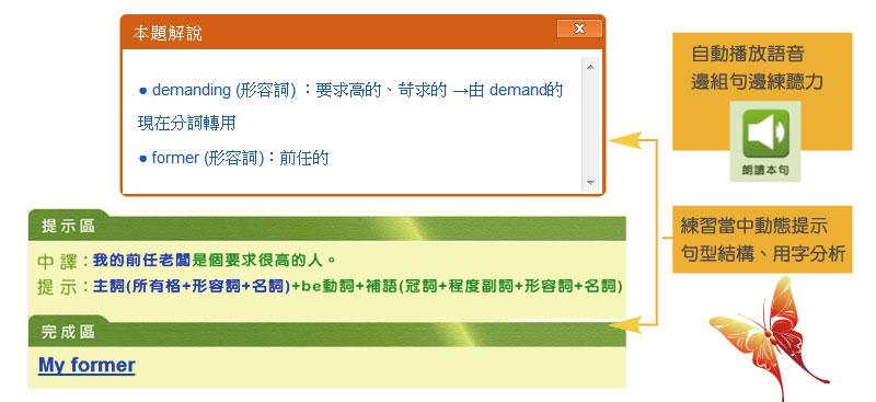 創價知識工程 EnglishOnCall / IsEnglish 服務網站