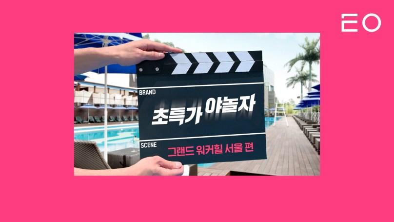 2019년 '초특가 야놀자 시즌 2' 여름 광고 캠페인 육성재 편