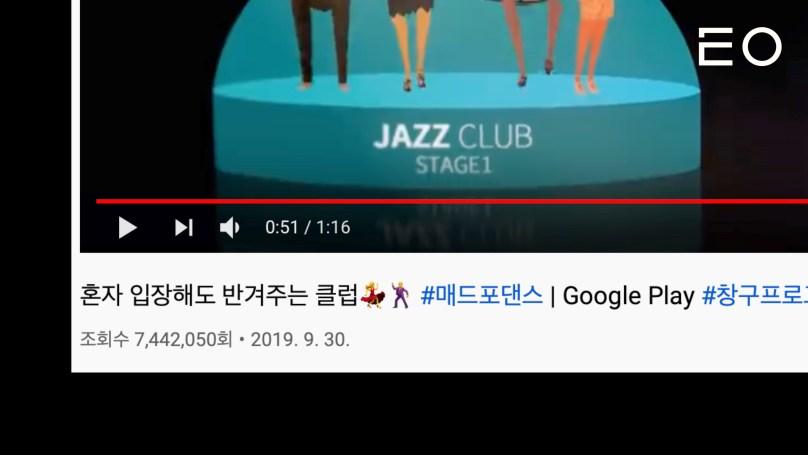 구글플레이 측에서 제작한 매드 포 댄스 홍보 영상