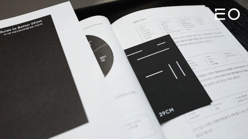 29CM 입사 시에 배부되는 가이드북