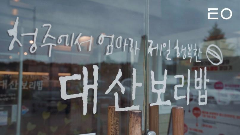 청주시 서원구 죽림동에 위치한 대산보리밥