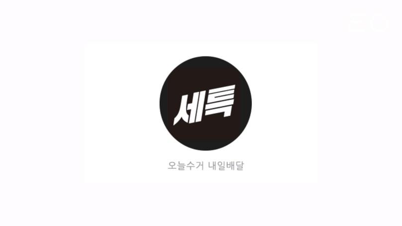 프라이머클럽 7기 세탁물 수거배달 서비스 '세탁특공대'