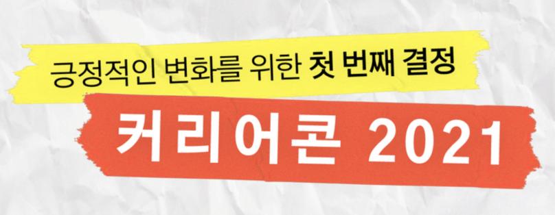 EO x 김나이 커리어콘 2021