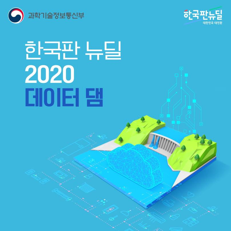 출처: 대한민국 과학기술정보통신부 공식 페이스북 페이지