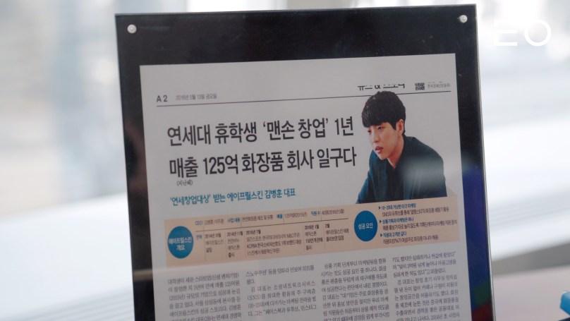 신문에 보도됐던 APR 김병훈 대표