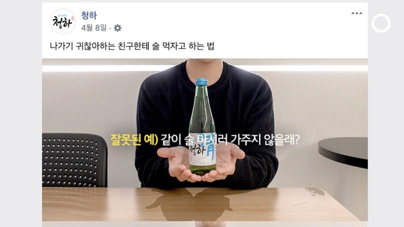 '청하' 공식 페이스북 페이지의 실제 포스팅