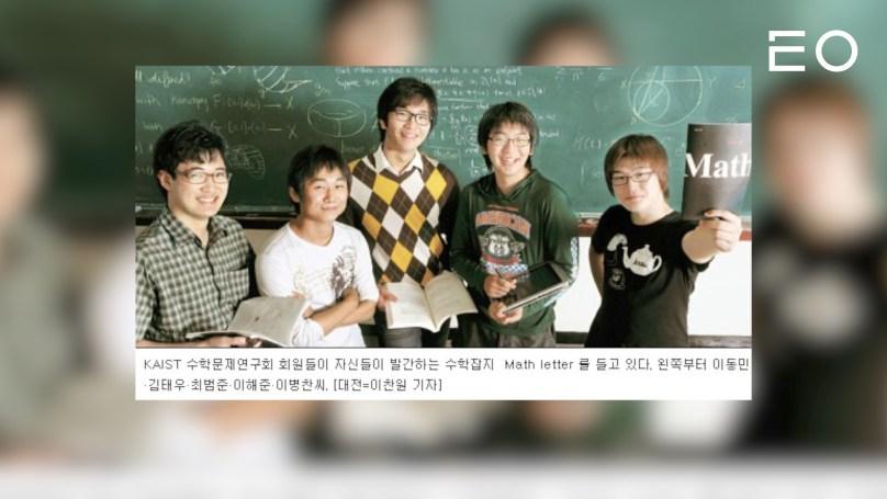 카이스트 재학 시절의 스터디파이 김태우 대표와 학우들