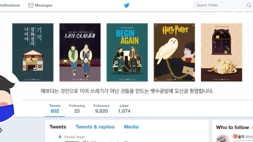크리에이티브 디렉터 박종원이 운영하는 트위터 계정 '뱃수공방(현 뱃지만드는 뱃수)'