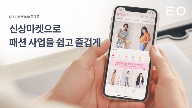 동대문 패션 B2B 플랫폼 '신상마켓'
