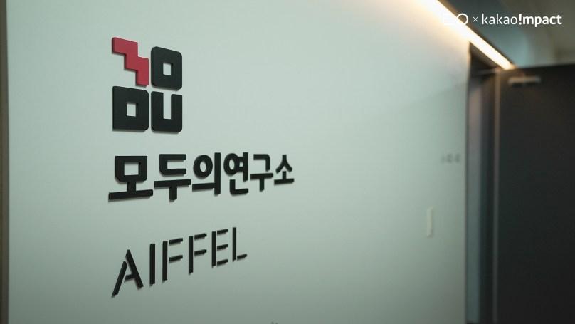 모두의연구소의 교육 프로그램 '아이펠'