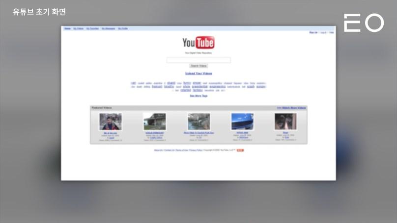 초창기 유튜브의 모습