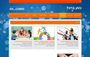 צילום מסך מהאתר של נטע ברכל יועצת התפתחותית לגיל הרך
