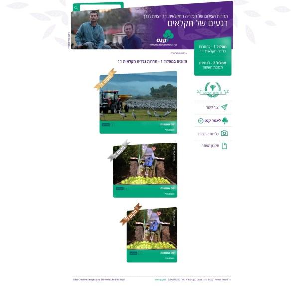 צילום מסך מאתר תחרות הצילום של גלריה חקלאית קנט