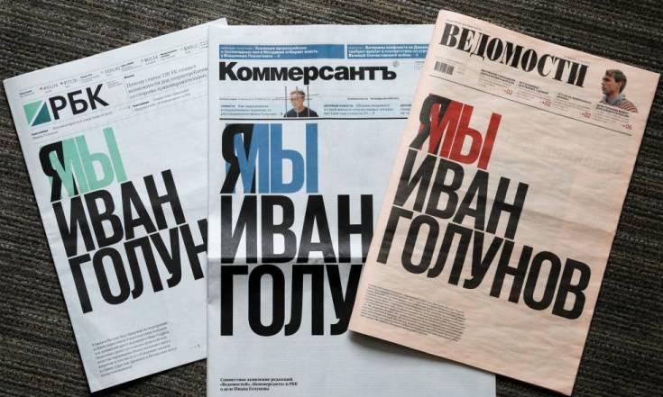 Las primeras páginas de tres importantes diarios rusos, en apoyo a Ivan Golunov.