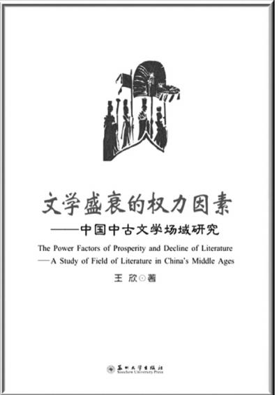 用另一只眼看中古文學史-中華讀書報-光明網