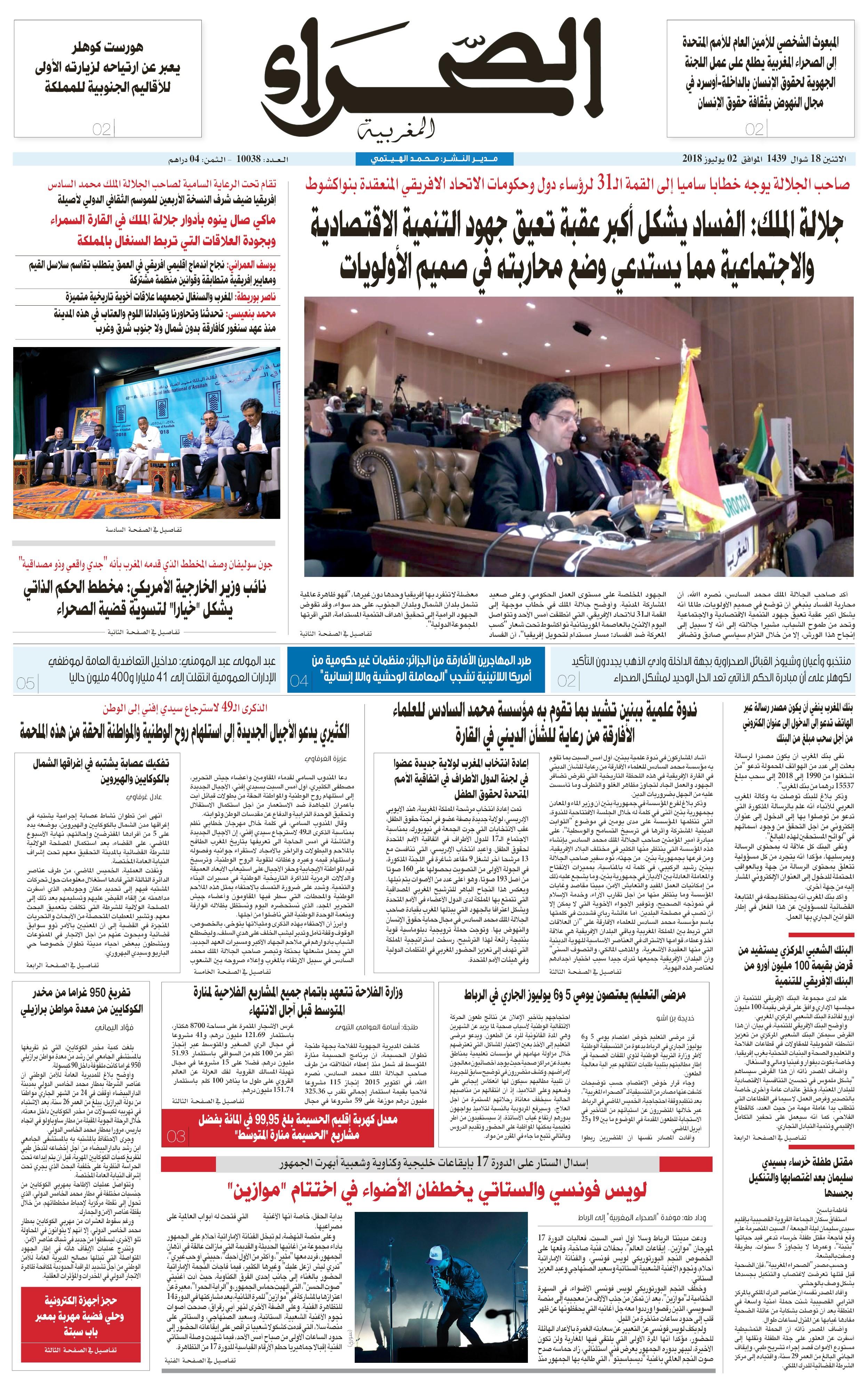 Index Of Assahraajournal20180702filesassetscommon