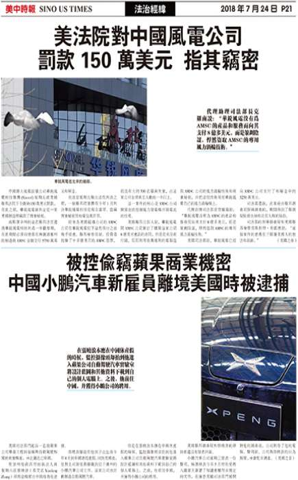被控偷竊蘋果商業機密 中國小鵬汽車新雇員離境美國時被逮捕 - 美中時報0945期